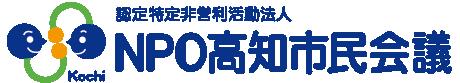 認定NPO法人NPO高知市民会議